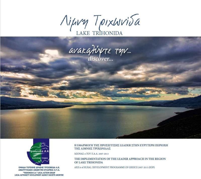 trihonida leukwma cover